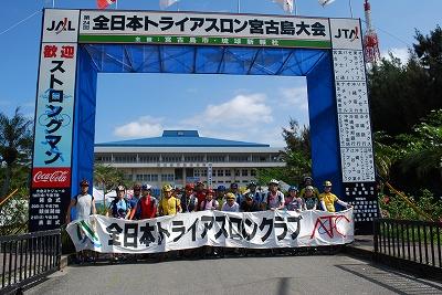 2008年04月宮古島大会